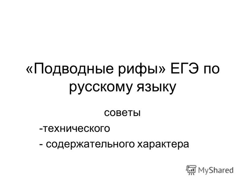 «Подводные рифы» ЕГЭ по русскому языку советы -технического - содержательного характера