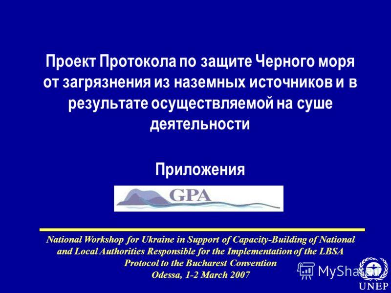 Проект Протокола по защите Черного моря от загрязнения из наземных источников и в результате осуществляемой на суше деятельности Приложения National Workshop for Ukraine in Support of Capacity-Building of National and Local Authorities Responsible fo