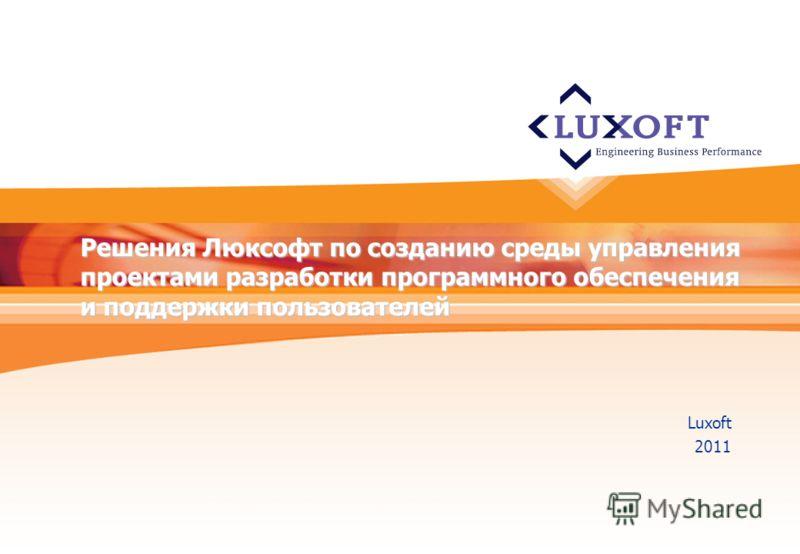 Решения Люксофт по созданию среды управления проектами разработки программного обеспечения и поддержки пользователей Luxoft 2011