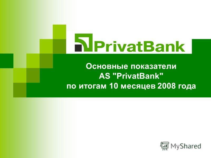 Основные показатели AS PrivatBank по итогам 10 месяцев 2008 года