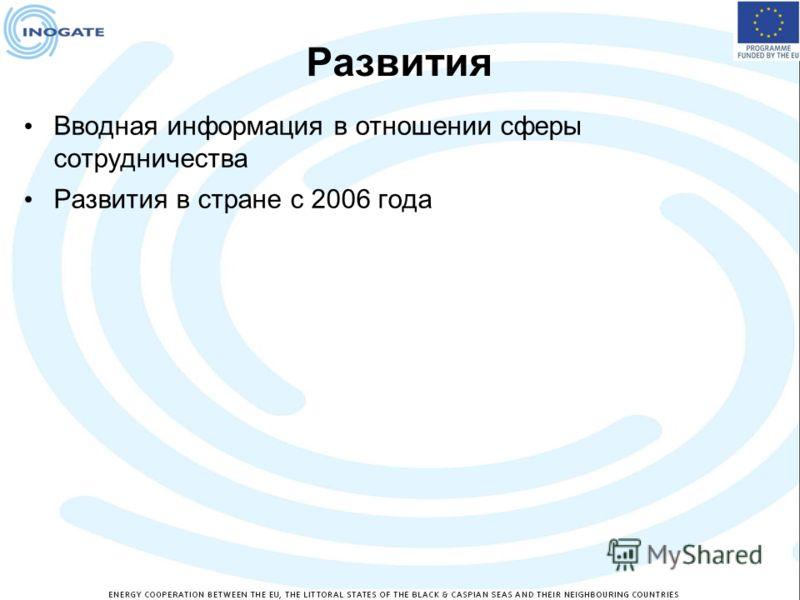 Развития Вводная информация в отношении сферы сотрудничества Развития в стране с 2006 года
