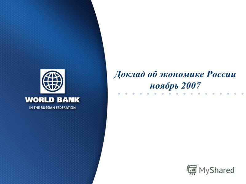 Доклад об экономике России ноябрь 2007
