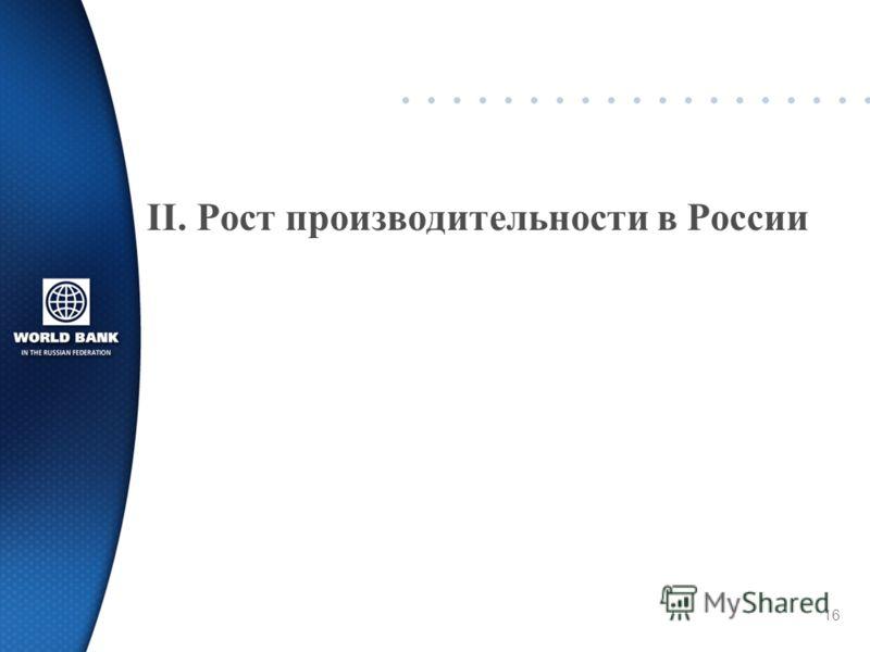 16 II. Рост производительности в России