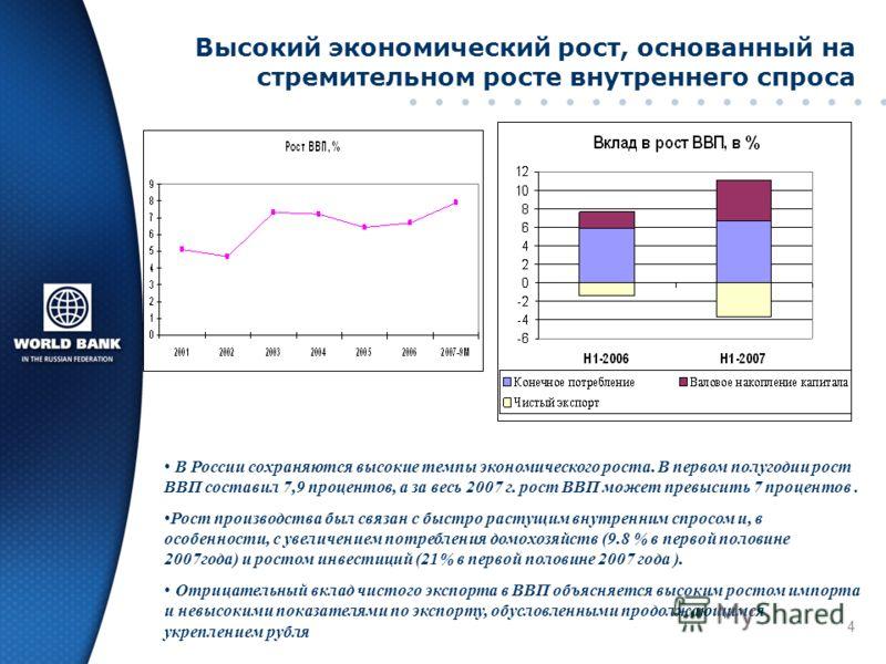 4 Высокий экономический рост, основанный на стремительном росте внутреннего спроса В России сохраняются высокие темпы экономического роста. В первом полугодии рост ВВП составил 7,9 процентов, а за весь 2007 г. рост ВВП может превысить 7 процентов. Ро
