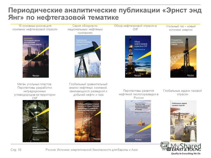 Россия: Источник энергетической безопасности для Европы и Азии Стр. 10 Периодические аналитические публикации «Эрнст энд Янг» по нефтегазовой тематике 10 основных рисков для компании нефтегазовой отрасли Серия обзоров по национальным нефтяным компани