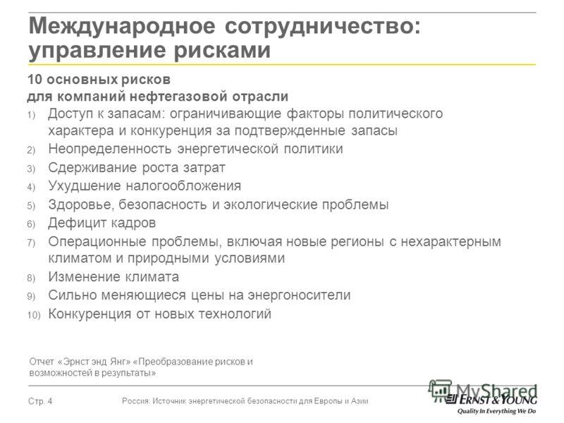 Россия: Источник энергетической безопасности для Европы и Азии Стр. 4 Международное сотрудничество: управление рисками 10 основных рисков для компаний нефтегазовой отрасли 1) Доступ к запасам: ограничивающие факторы политического характера и конкурен