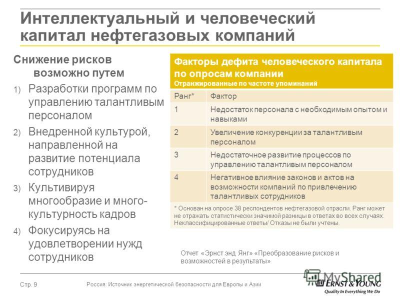 Россия: Источник энергетической безопасности для Европы и Азии Стр. 9 Интеллектуальный и человеческий капитал нефтегазовых компаний Снижение рисков возможно путем 1) Разработки программ по управлению талантливым персоналом 2) Внедренной культурой, на