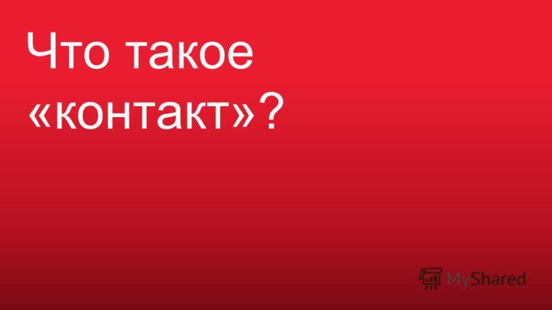 Что такое «контакт»?