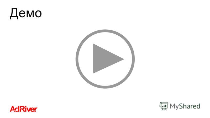 Роман Филиппов Эволюция метрик в интернет-рекламе Демо