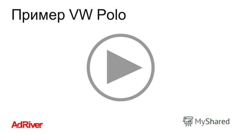Роман Филиппов Эволюция метрик в интернет-рекламе Пример VW Polo