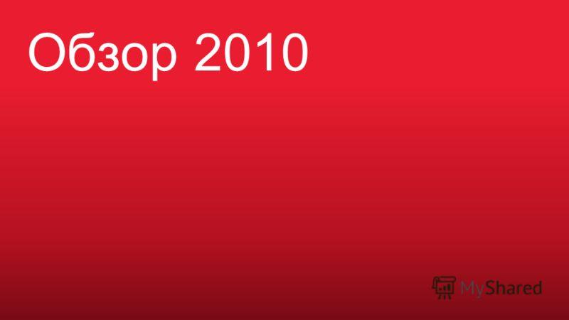 Обзор 2010