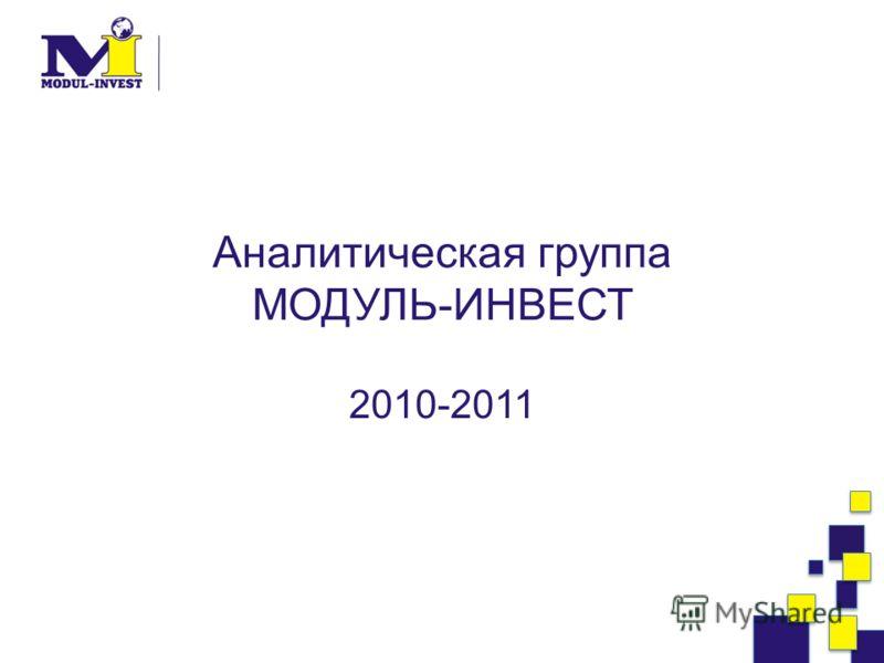 Аналитическая группа МОДУЛЬ-ИНВЕСТ 2010-2011