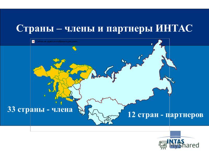 Страны – члены и партнеры ИНТАС 33 страны - члена 12 стран - партнеров