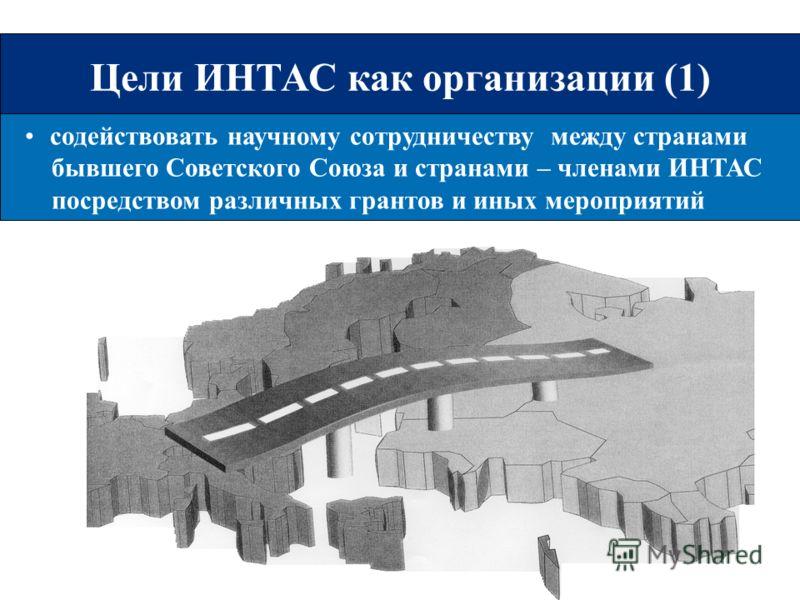 Цели ИНТАС как организации (1) содействовать научному сотрудничеству между странами бывшего Советского Союза и странами – членами ИНТАС посредством различных грантов и иных мероприятий
