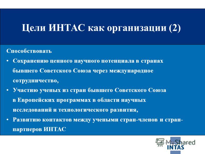 Цели ИНТАС как организации (2) Способствовать Cохранению ценного научного потенциала в странах бывшего Советского Союза через международное сотрудничество, Участию ученых из стран бывшего Советского Союза в Европейских программах в области научных ис