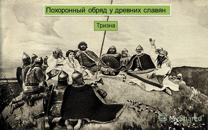 Похоронный обряд у древних славян Тризна