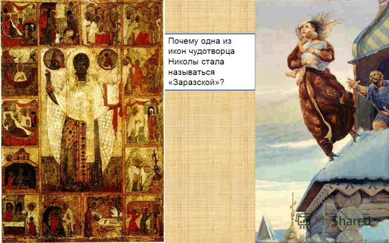 Почему одна из икон чудотворца Николы стала называться «Заразской»?