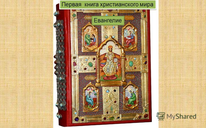 Первая книга христианского мира Евангелие