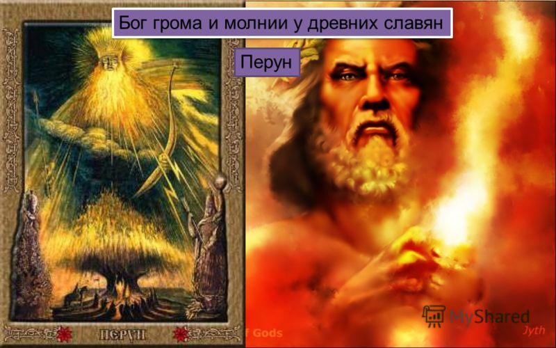 Бог грома и молнии у древних славян Перун