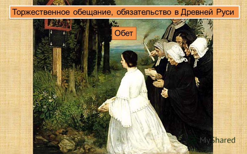 Торжественное обещание, обязательство в Древней Руси Обет