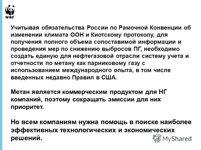 30 August 2012 - 14 Учитывая обязательства России по Рамочной Конвенции об изменении климата ООН и Киотскому протоколу, для получения полного объема сопоставимой информации и проведения мер по снижению выбросов ПГ, необходимо создать единую для нефте