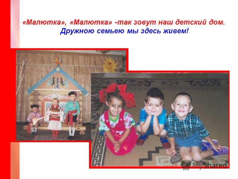 «Малютка», «Малютка» -так зовут наш детский дом. Дружною семьею мы здесь живем!