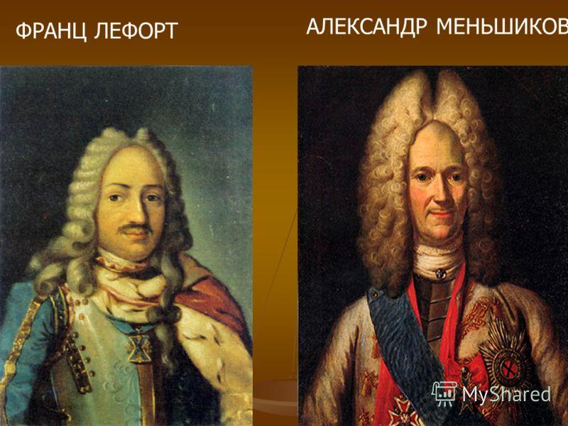 ФРАНЦ ЛЕФОРТ АЛЕКСАНДР МЕНЬШИКОВ