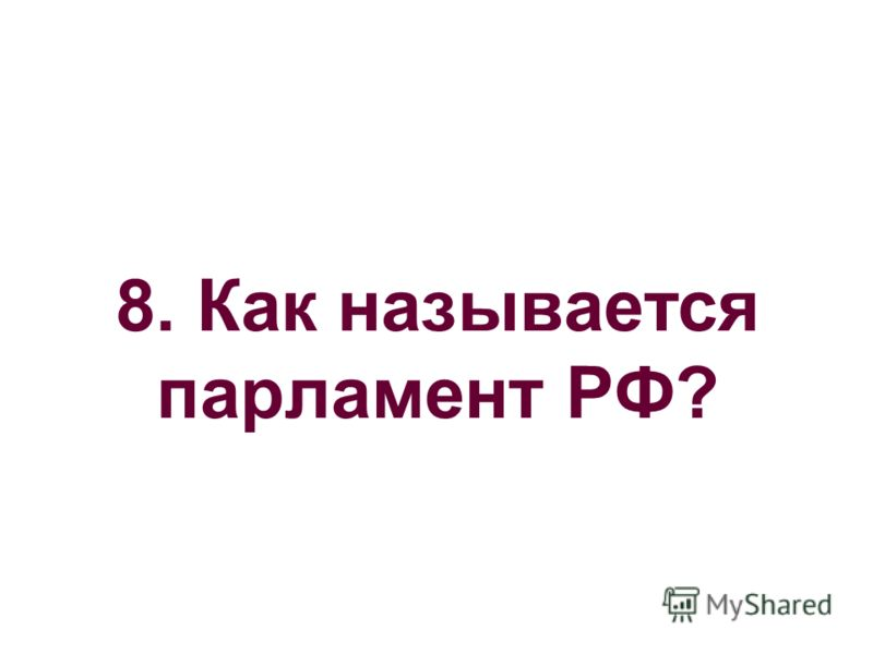 8. Как называется парламент РФ?