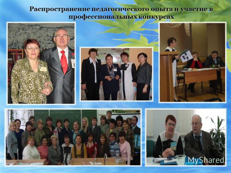 Распространение педагогического опыта и участие в профессиональных конкурсах