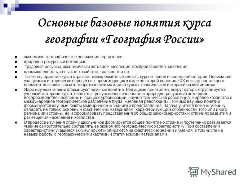 Основные базовые понятия курса географии «География России» экономико-географическое положение территории, природно-ресурсный потенциал, трудовые ресурсы, экономически активное население, воспроизводство населения, промышленность, сельское хозяйство,