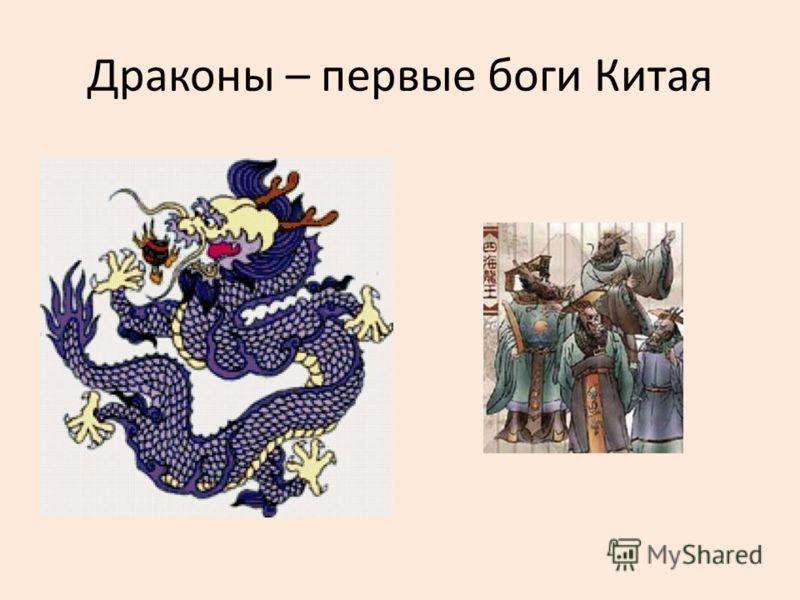 Драконы – первые боги Китая