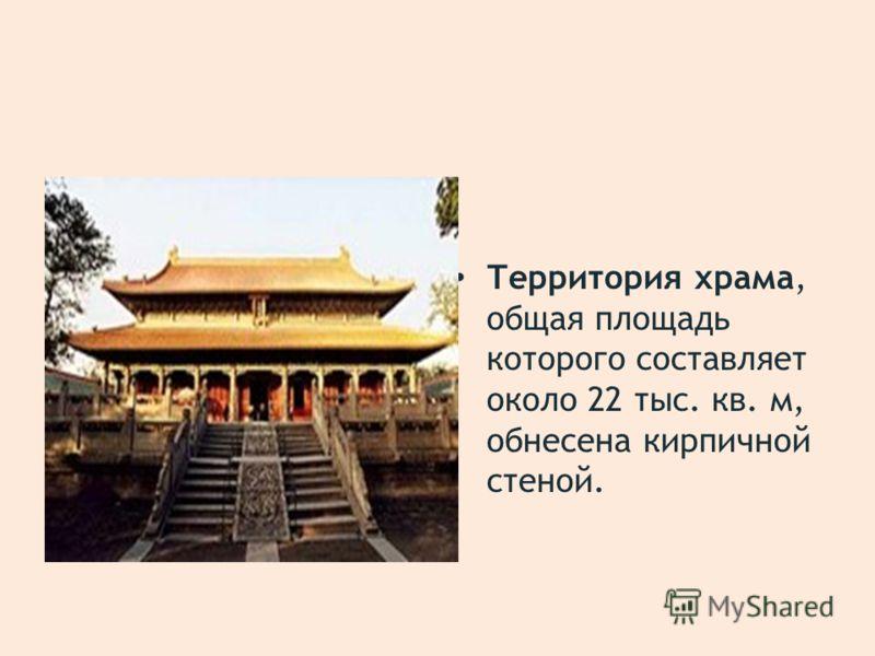 Территория храма, общая площадь которого составляет около 22 тыс. кв. м, обнесена кирпичной стеной.
