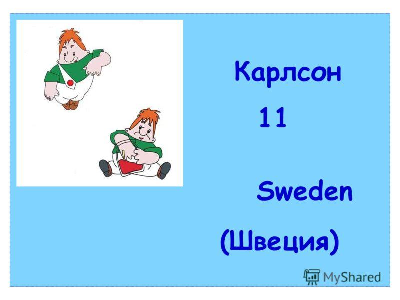 Карлсон 11 Sweden (Швеция)