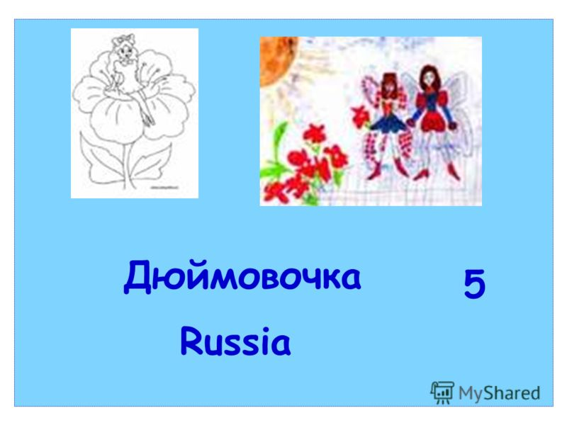 Дюймовочка 5 Russia