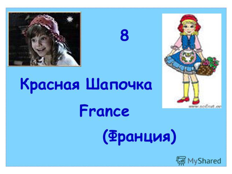 Красная Шапочка 8 France (Франция)