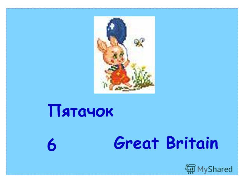 Пятачок 6 Great Britain