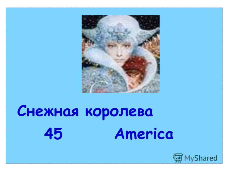 Снежная королева 45 America