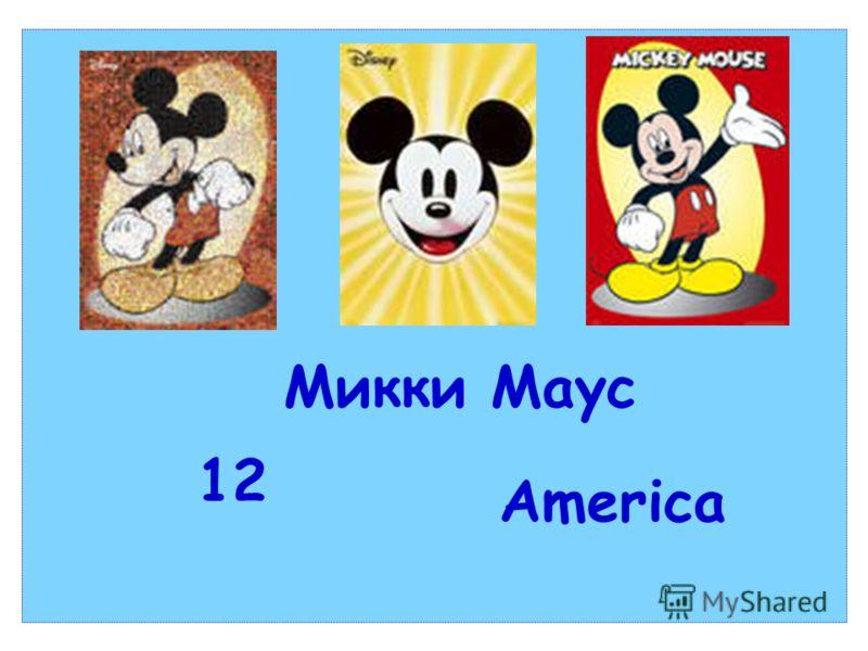 Микки Маус 12 America