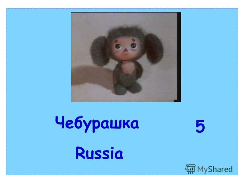 Чебурашка 5 Russia