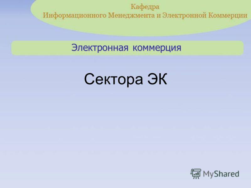 Электронная коммерция Сектора ЭК