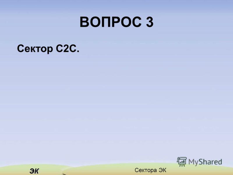 ЭК Сектора ЭК ВОПРОС 3 Сектор С2С.