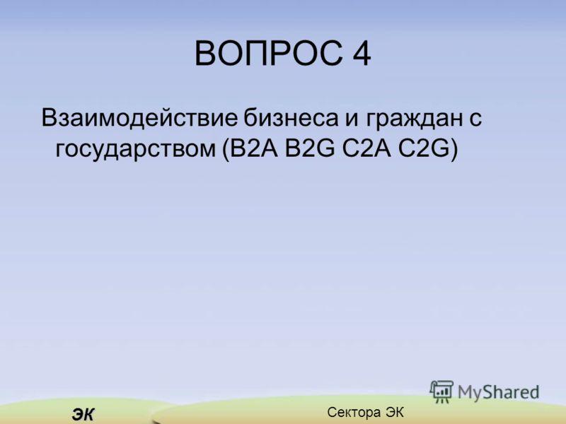 ЭК Сектора ЭК ВОПРОС 4 Взаимодействие бизнеса и граждан с государством (B2A B2G C2A C2G)