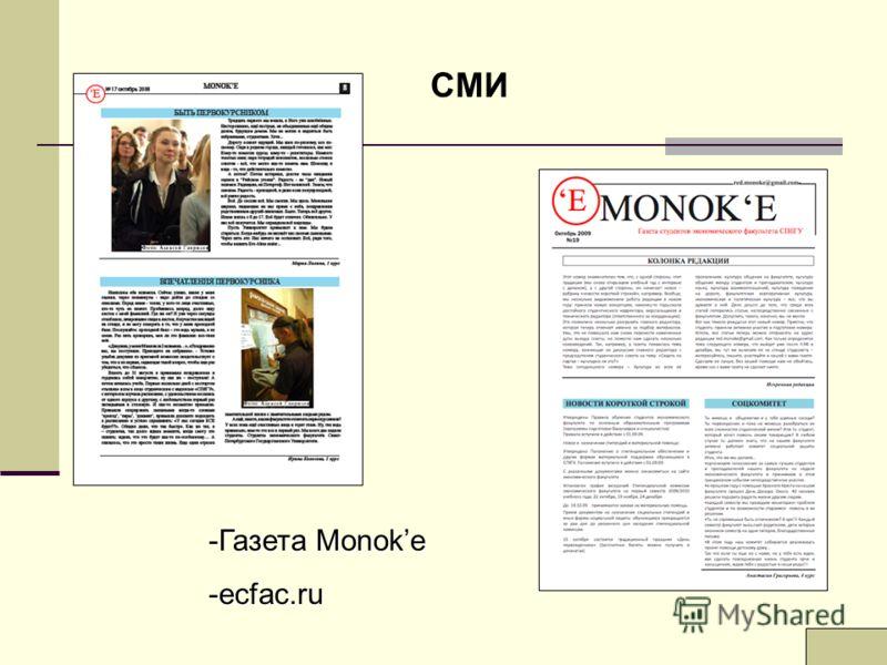 СМИ -Газета Monoke -ecfac.ru