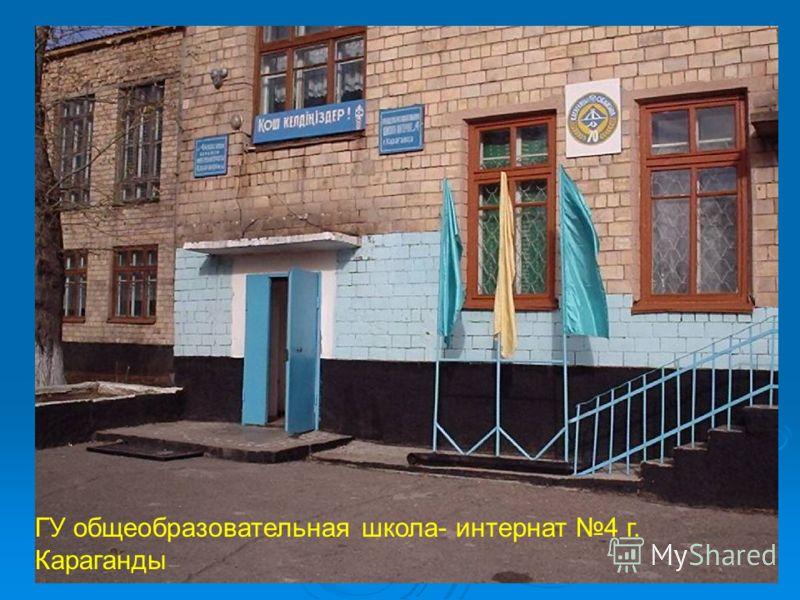 ГУ общеобразовательная школа- интернат 4 г. Караганды