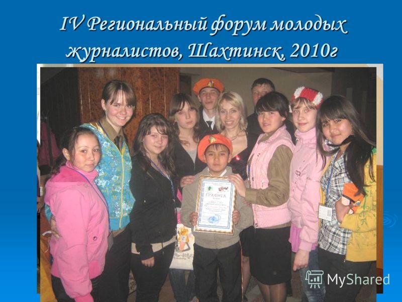 IV Региональный форум молодых журналистов, Шахтинск, 2010г