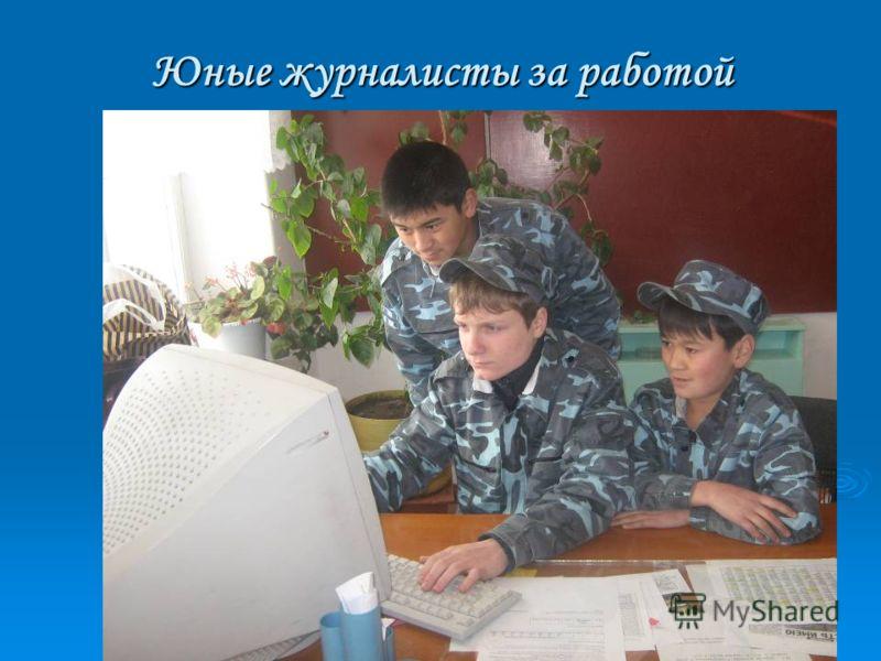Юные журналисты за работой