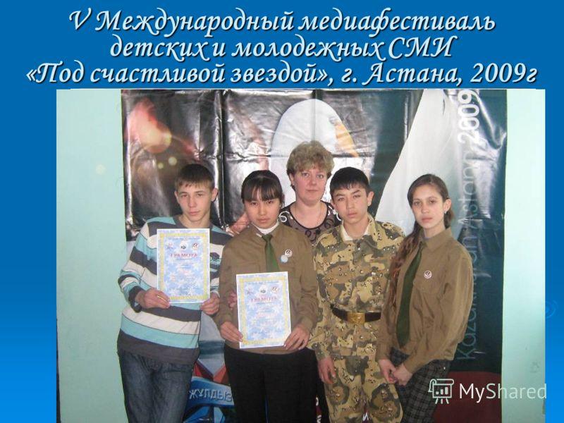 V Международный медиафестиваль детских и молодежных СМИ «Под счастливой звездой», г. Астана, 2009г