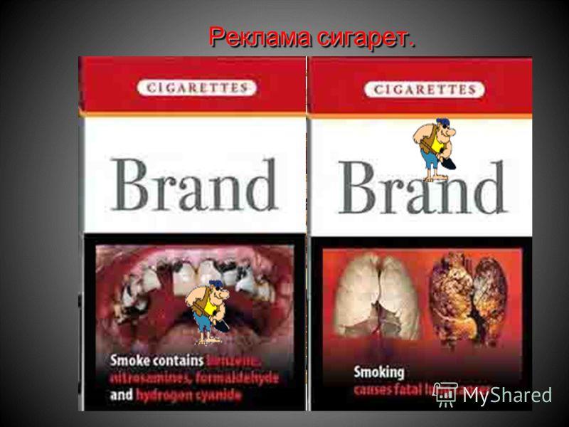 Реклама сигарет.