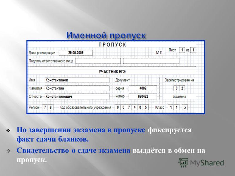По завершении экзамена в пропуске фиксируется факт сдачи бланков. Свидетельство о сдаче экзамена выдаётся в обмен на пропуск.