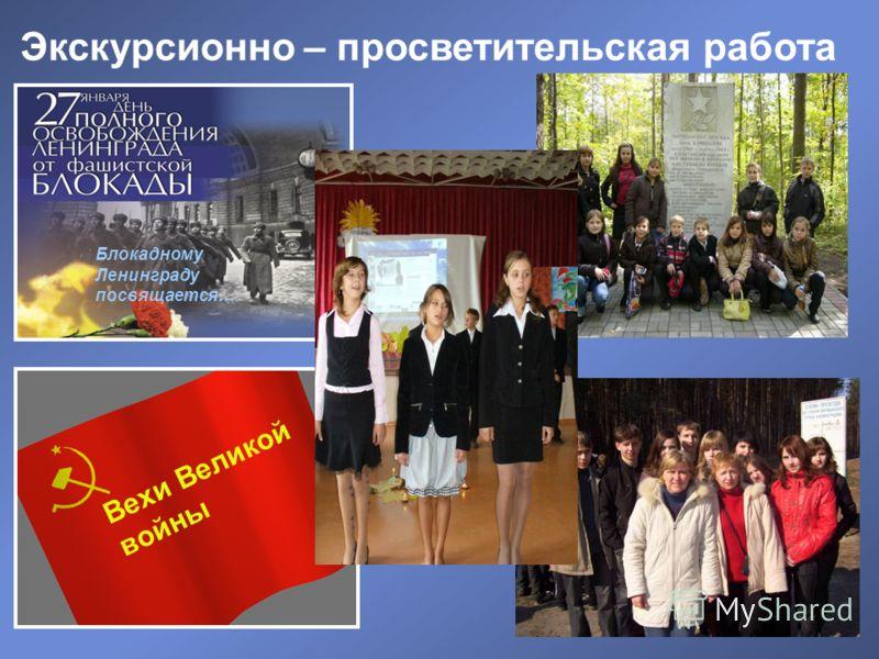 Экскурсионно – просветительская работа Блокадному Ленинграду посвящается… Вехи Великой войны